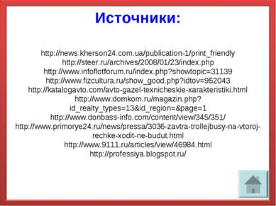 Источники: http://news.kherson24.com.ua/publication-1/print_friendly http://s...