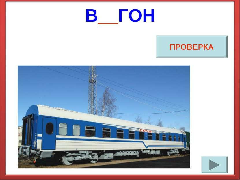 В__ГОН ПРОВЕРКА