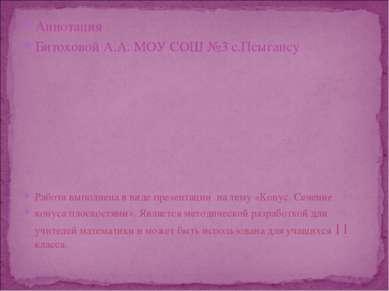 Аннотация Битоховой А.А. МОУ СОШ №3 с.Псыгансу Работа выполнена в виде презен...