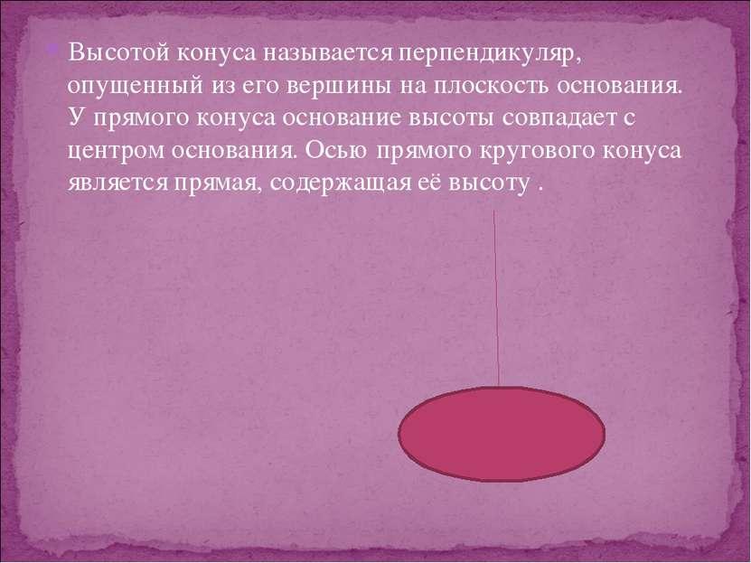 Высотой конуса называется перпендикуляр, опущенный из его вершины на плоскост...