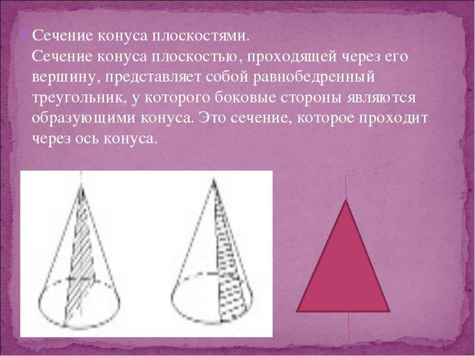 Сечение конуса плоскостями. Сечение конуса плоскостью, проходящей через его в...