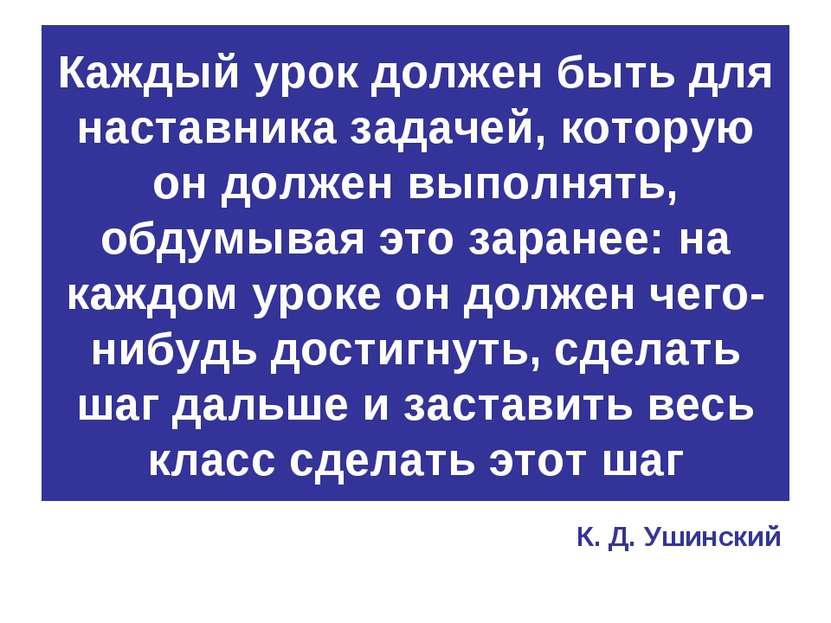 Каждый урок должен быть для наставника задачей, которую он должен выполнять, ...