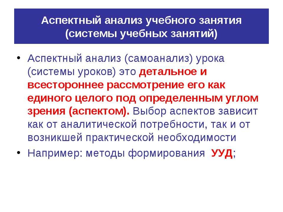 Аспектный анализ учебного занятия (системы учебных занятий) Аспектный анализ ...