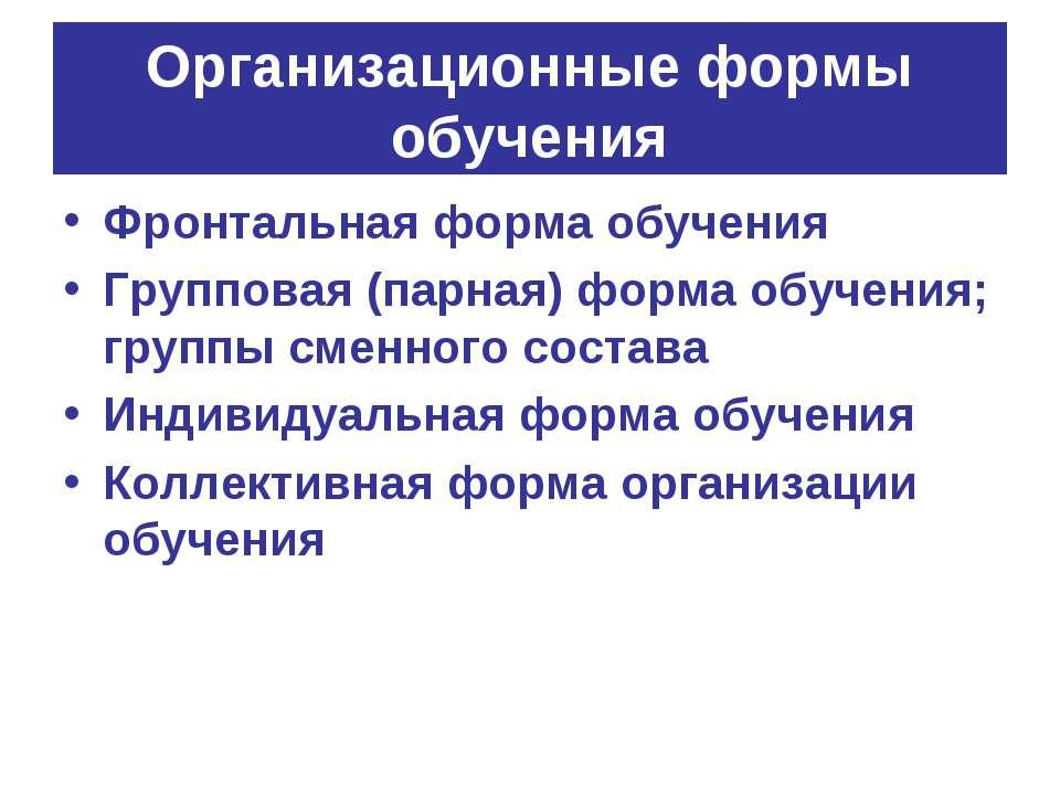 Организационные формы обучения Фронтальная форма обучения Групповая (парная) ...