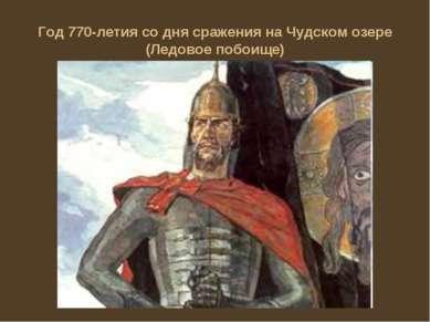 Год 770-летия со дня сражения на Чудском озере (Ледовое побоище)