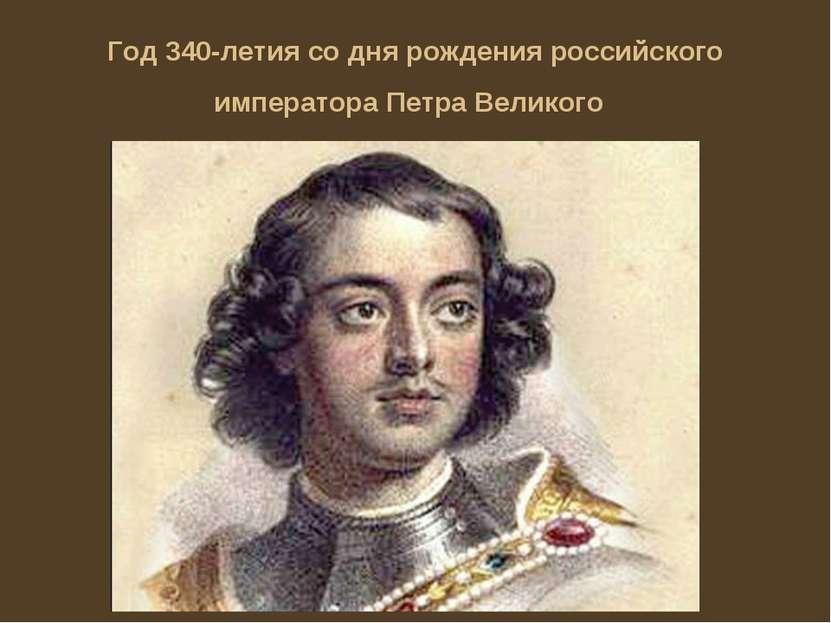 Год 340-летия со дня рождения российского императора Петра Великого