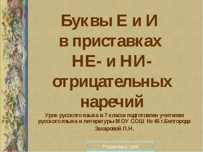 Буквы Е и И в приставках НЕ- и НИ- отрицательных наречий Урок русского языка ...