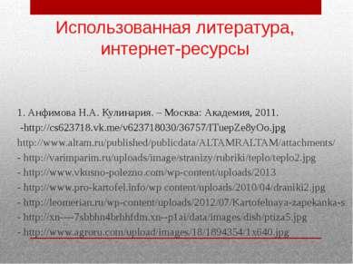 Использованная литература, интернет-ресурсы 1. Анфимова Н.А. Кулинария. – Мос...