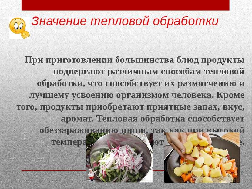 Значение тепловой обработки При приготовлении большинства блюд продукты подве...