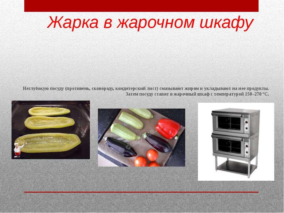 Жарка в жарочном шкафу Неглубокую посуду (противень, сковороду, кондитерский ...