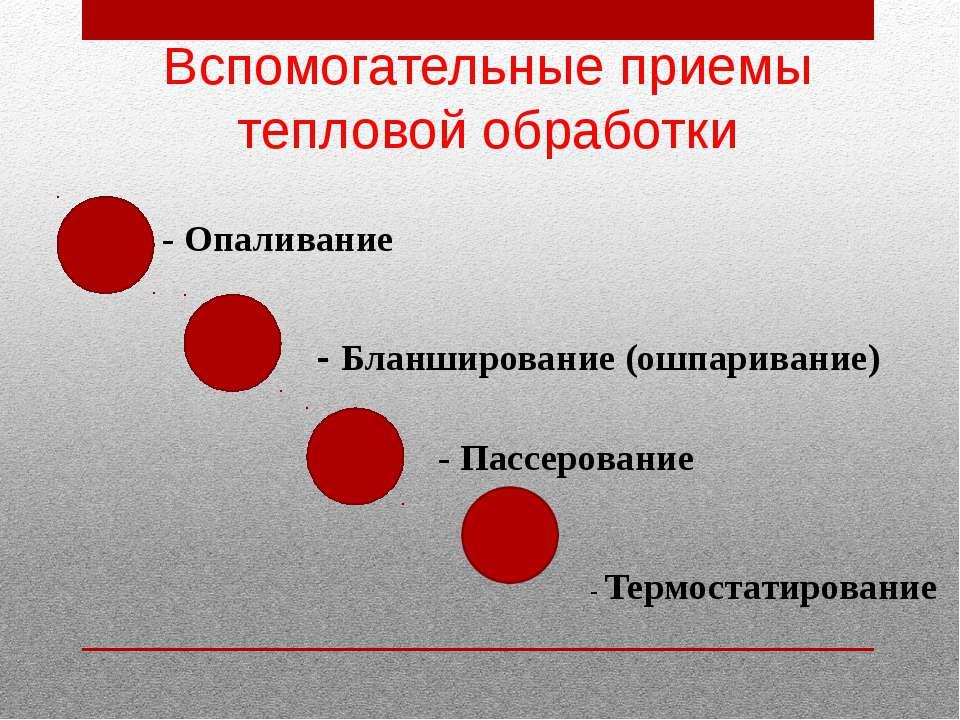 Вспомогательные приемы тепловой обработки - Опаливание - Бланширование (ошпар...