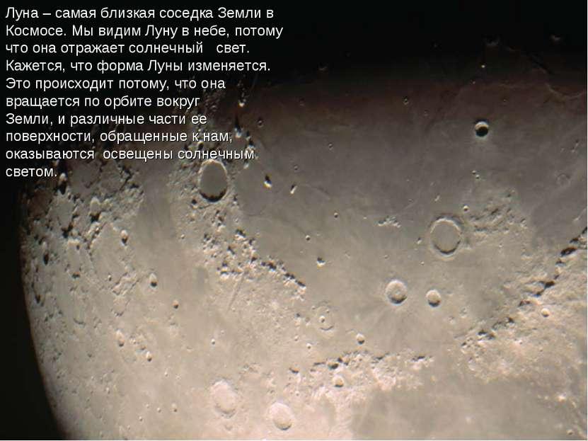 Луна – самая близкая соседка Земли в Космосе. Мы видим Луну в небе, потому чт...