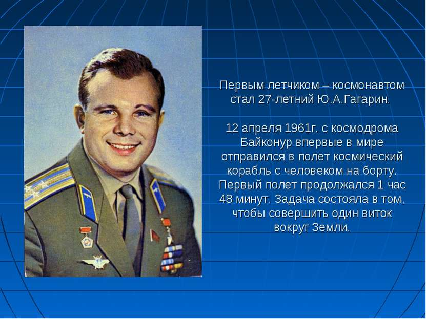 Первым летчиком – космонавтом стал 27-летний Ю.А.Гагарин. 12 апреля 1961г. с ...