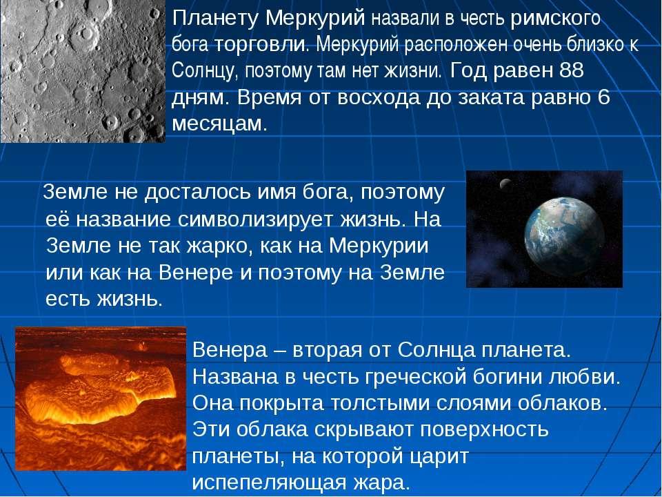 Земле не досталось имя бога, поэтому её название символизирует жизнь. На Земл...