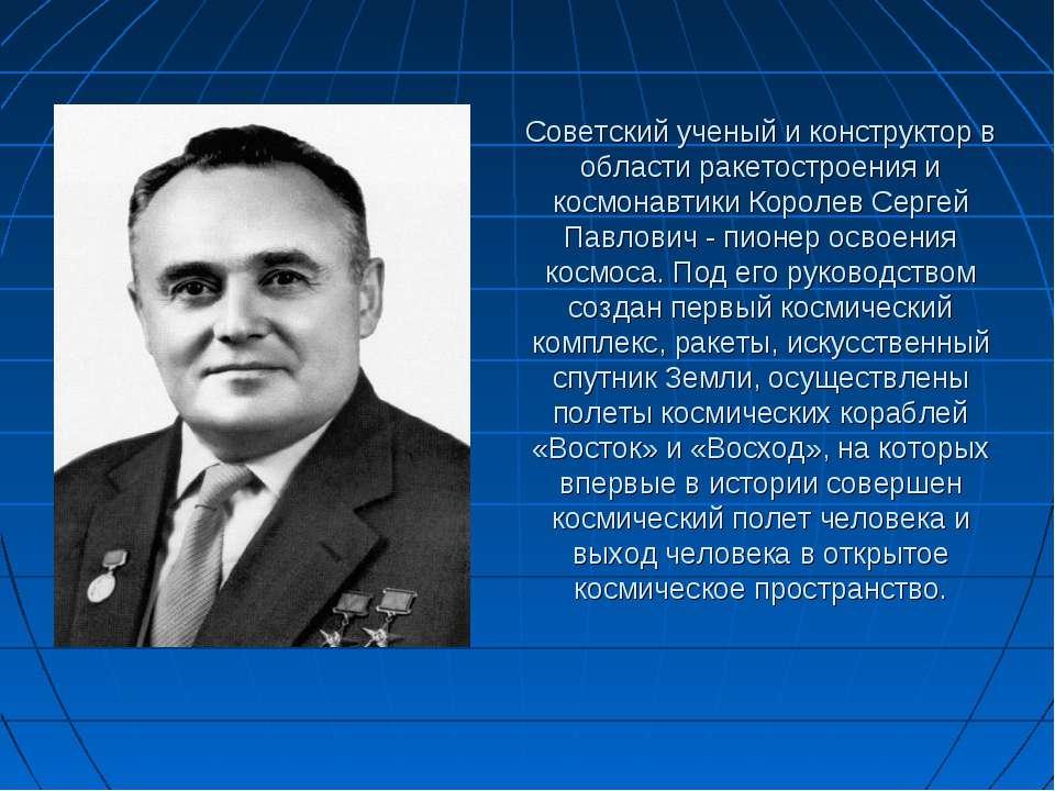 Советский ученый и конструктор в области ракетостроения и космонавтики Короле...