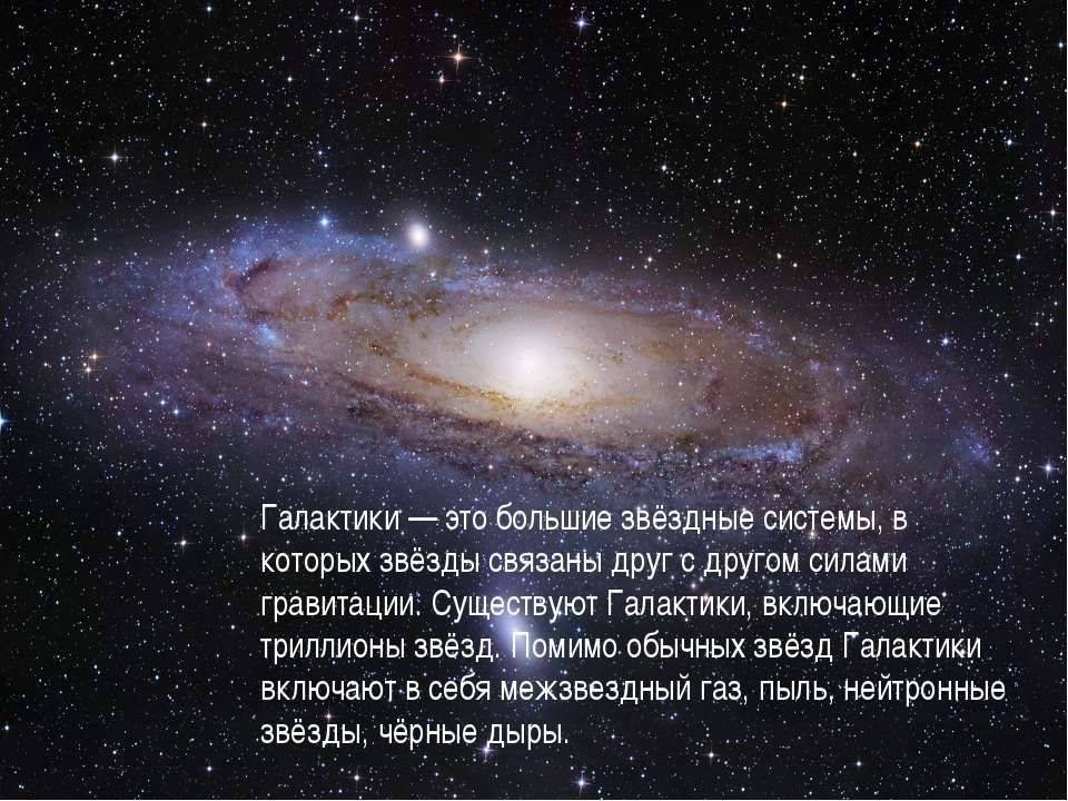 Галактики — это большие звёздные системы, в которых звёзды связаны друг с дру...