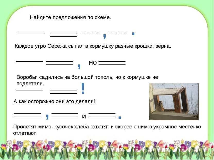 Найдите предложения по схеме. , . Каждое утро Серёжа сыпал в кормушку разные ...