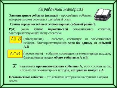 Справочный материал Элементарные события (исходы) – простейшие события, котор...