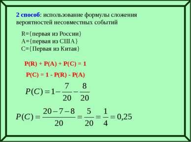 2 способ: использование формулы сложения вероятностей несовместных событий R=...