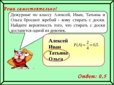 Реши самостоятельно! Дежурные по классу Алексей, Иван, Татьяна и Ольга бросаю...