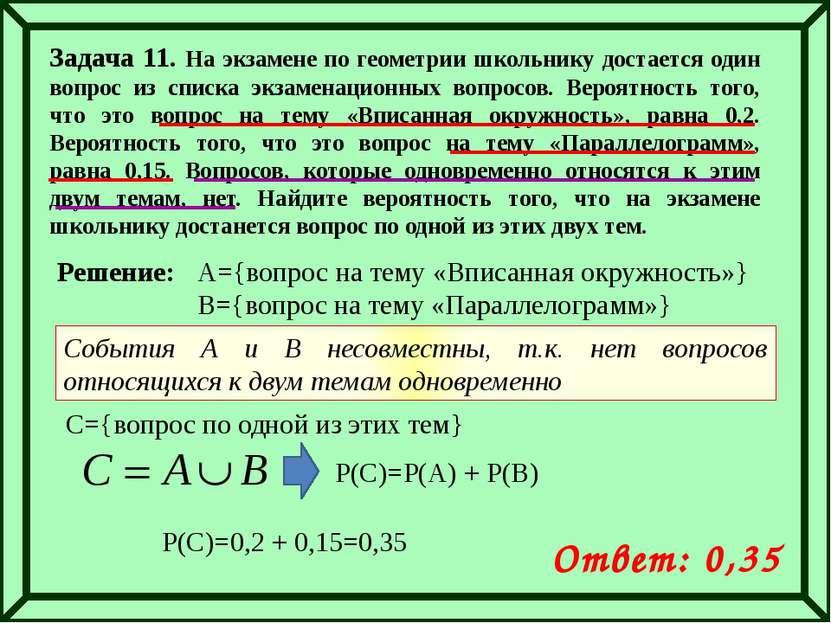 Задача 11. На экзамене по геометрии школьнику достается один вопрос из списка...