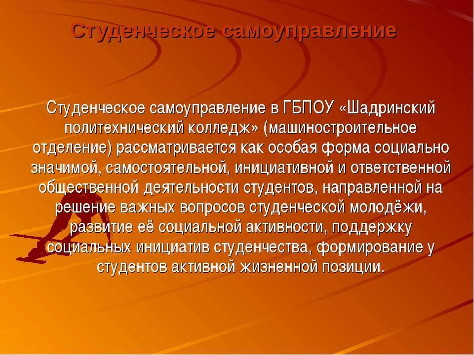 Студенческое самоуправление Студенческое самоуправление в ГБПОУ «Шадринский п...