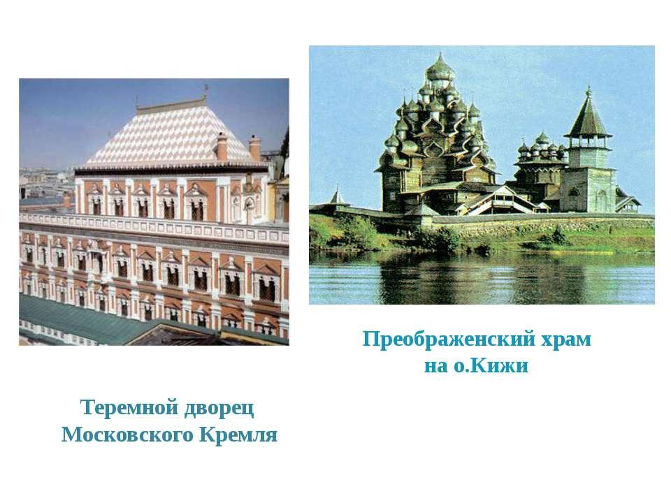 Преображенский храм на о.Кижи Теремной дворец Московского Кремля