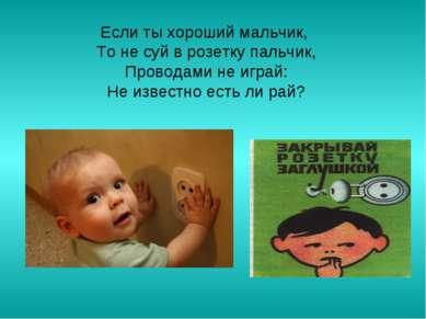 Если ты хороший мальчик, То не суй в розетку пальчик, Проводами не играй: Не ...