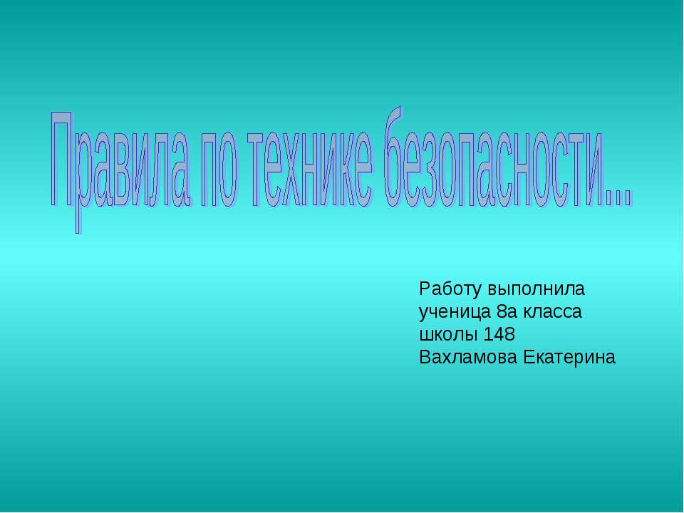 Работу выполнила ученица 8а класса школы 148 Вахламова Екатерина