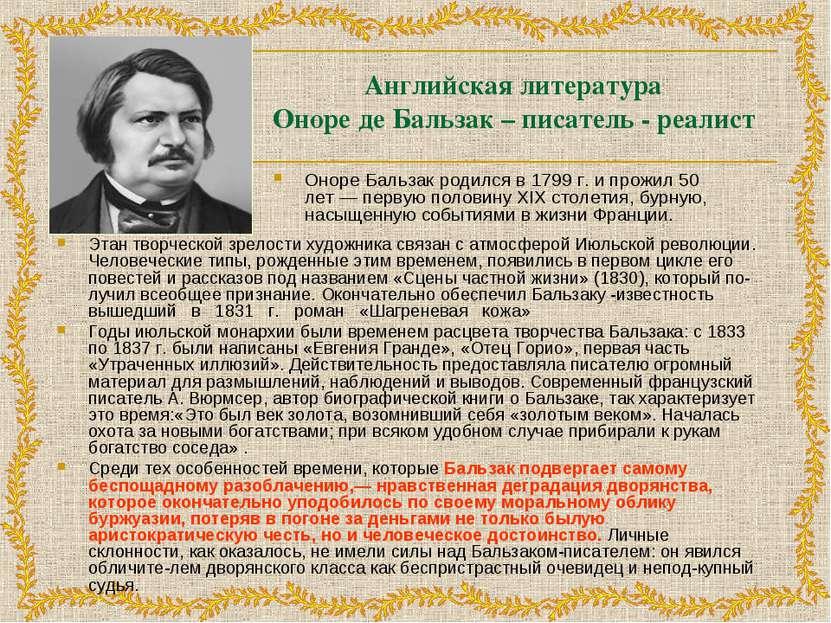 Английская литература Оноре де Бальзак – писатель - реалист Этан творческой з...