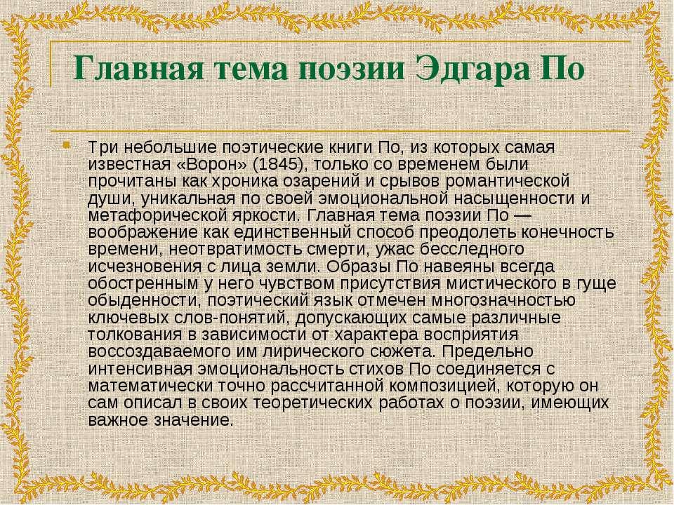 Главная тема поэзии Эдгара По Три небольшие поэтические книги По, из которых ...