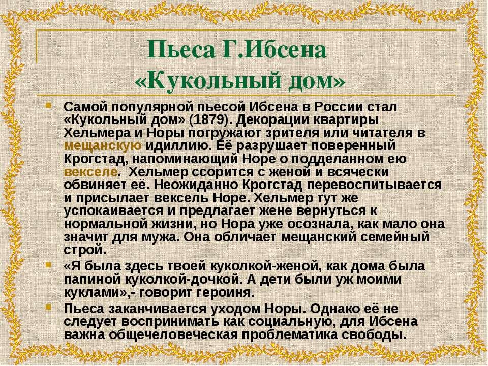 Пьеса Г.Ибсена «Кукольный дом» Самой популярной пьесой Ибсена в России стал «...