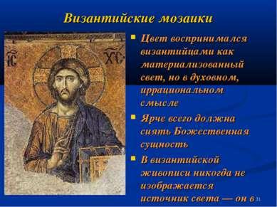 Византийские мозаики Цвет воспринимался византийцами как материализованный св...