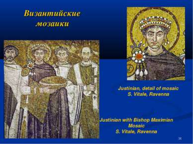 Византийские мозаики Justinian with Bishop Maximian Mosaic S. Vitale, Ravenna...