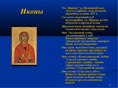 """Иконы """"Св. Марина"""" из Византийского музея в Афинах, исполненной, вероятно, в ..."""