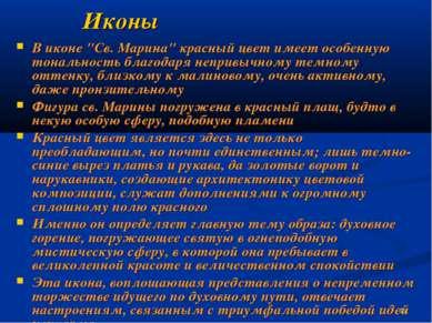 """Иконы В иконе """"Св. Марина"""" красный цвет имеет особенную тональность благодаря..."""