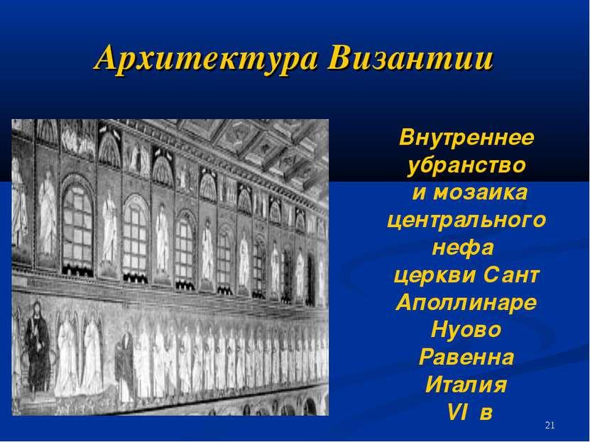 Архитектура Византии Внутреннее убранство и мозаика центрального нефа церкви ...