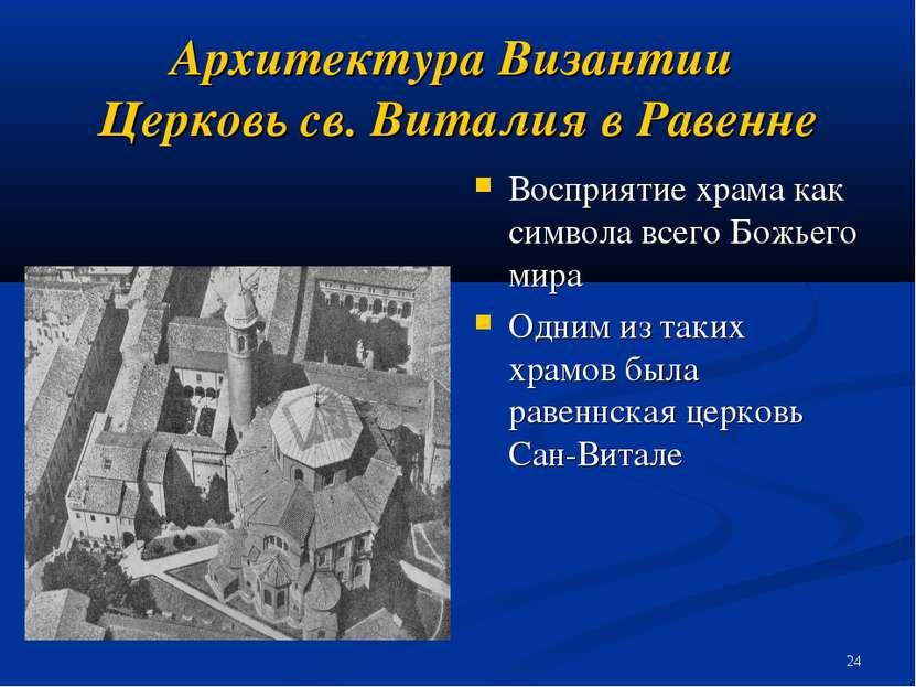 Архитектура Византии Церковь св. Виталия в Равенне Восприятие храма как симво...