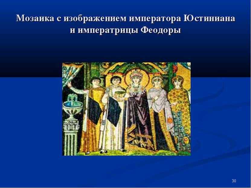 Мозаика с изображением императора Юстиниана и императрицы Феодоры