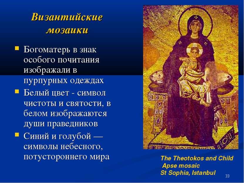 Византийские мозаики Богоматерь в знак особого почитания изображали в пурпурн...
