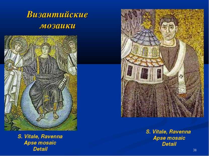 Византийские мозаики S. Vitale, Ravenna Apse mosaic Detail S. Vitale, Ravenna...