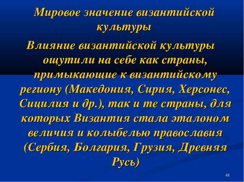 Мировое значение византийской культуры Влияние византийской культуры ощутили ...