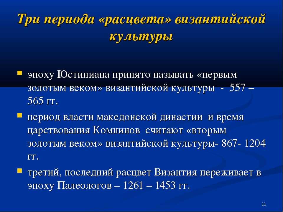 Три периода «расцвета» византийской культуры эпоху Юстиниана принято называть...