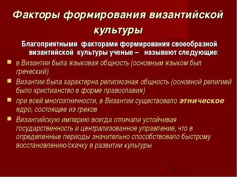 Факторы формирования византийской культуры Благоприятными факторами формирова...
