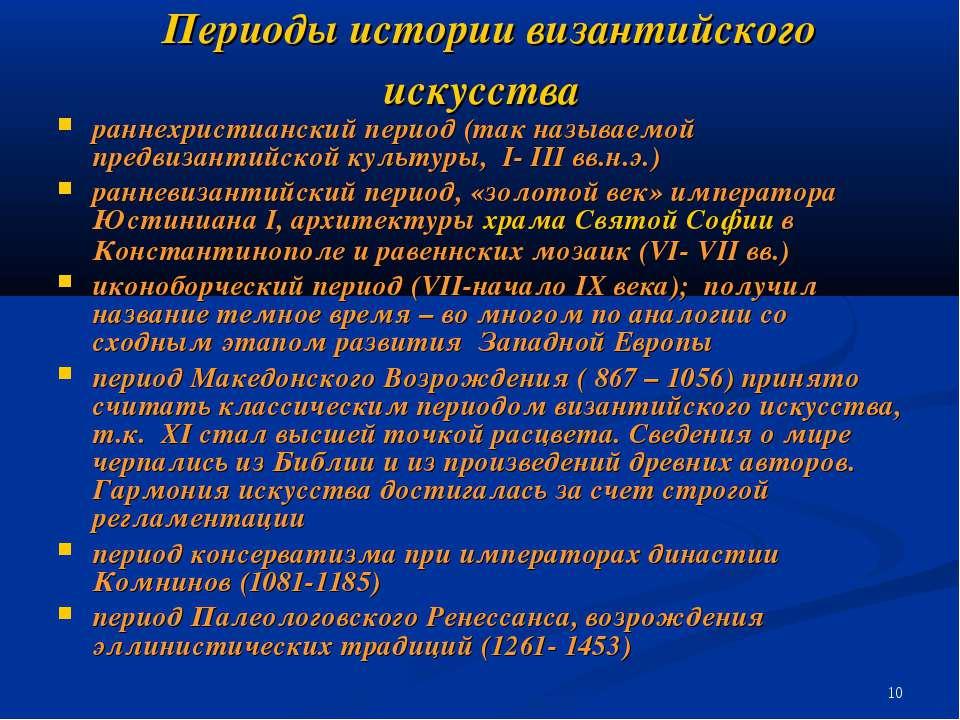 Периоды истории византийского искусства раннехристианский период (так называе...