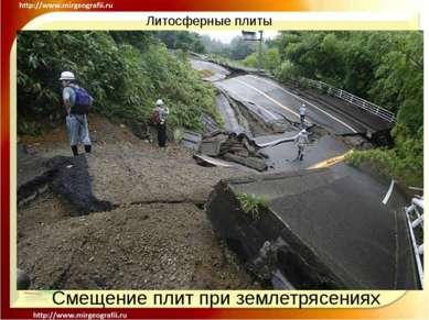 Литосферные плиты Смещение плит при землетрясениях