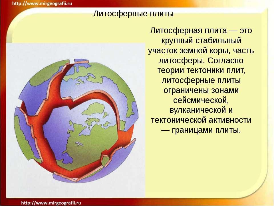 Литосферные плиты Литосферная плита — это крупный стабильный участок земной к...