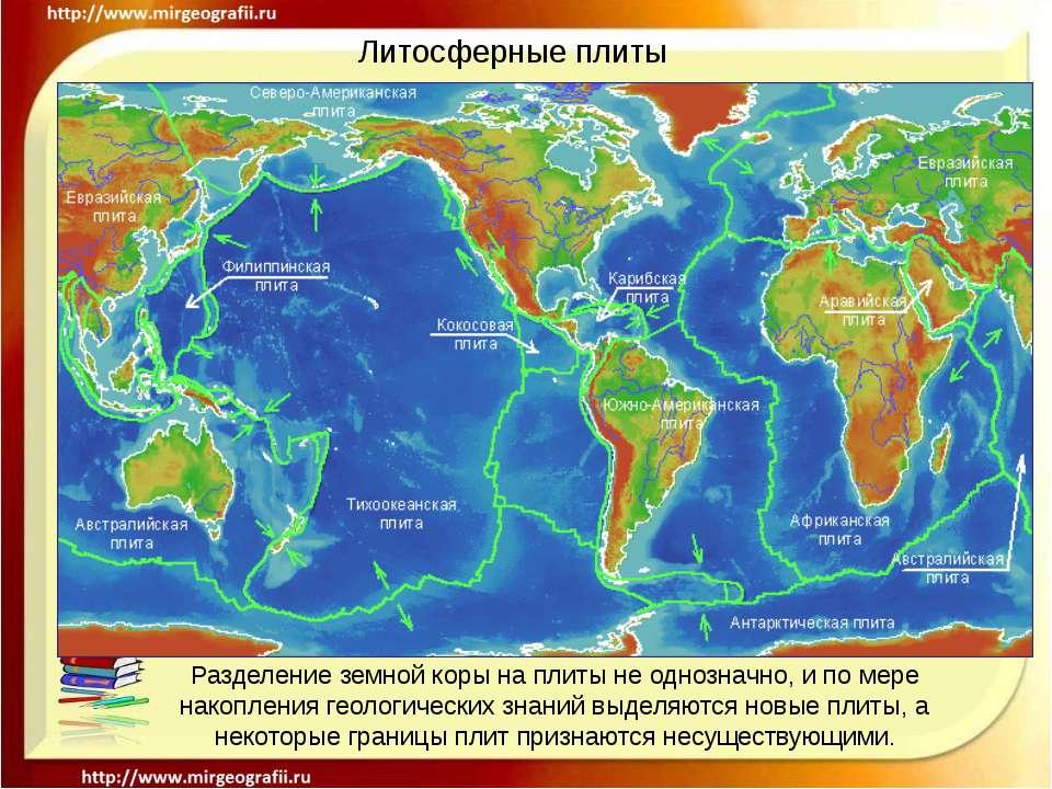 Литосферные плиты Разделение земной коры на плиты не однозначно, и по мере на...