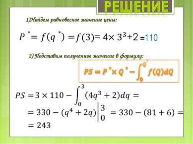 1)Найдем равновесное значение цены: =110 2) Подставим полученное значение в ф...
