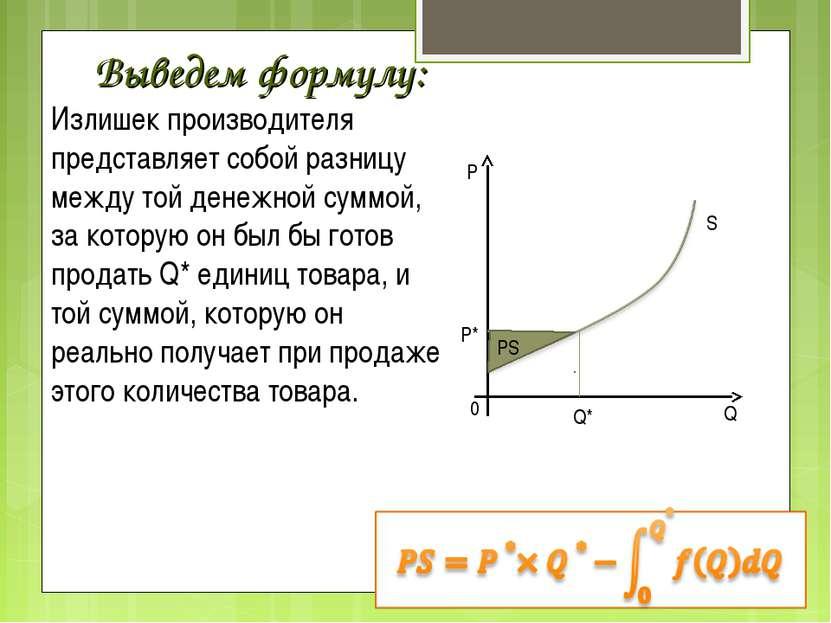 Излишек производителя представляет собой разницу между той денежной суммой, з...